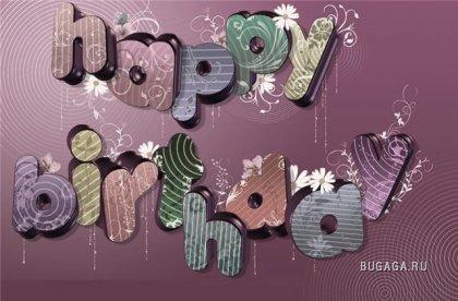Поздравление на день рождение брату на турецком