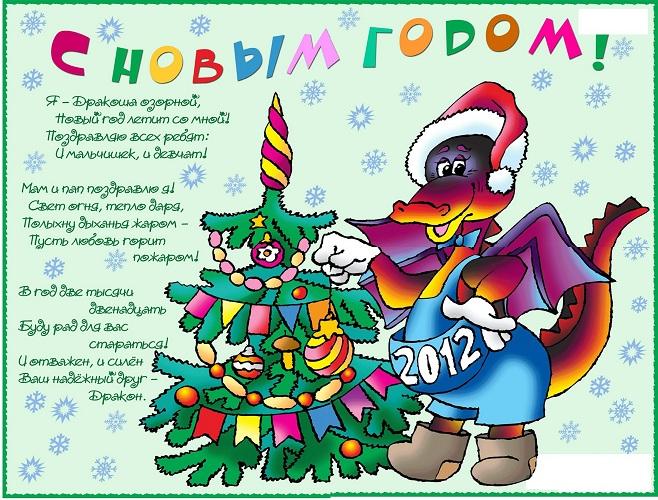 Поздравительные плакаты с новым годом своими руками