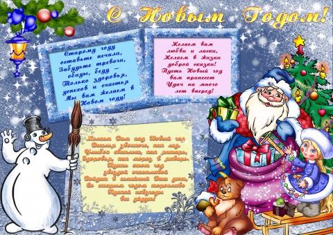 Новогодние стихи на стенгазету в школу