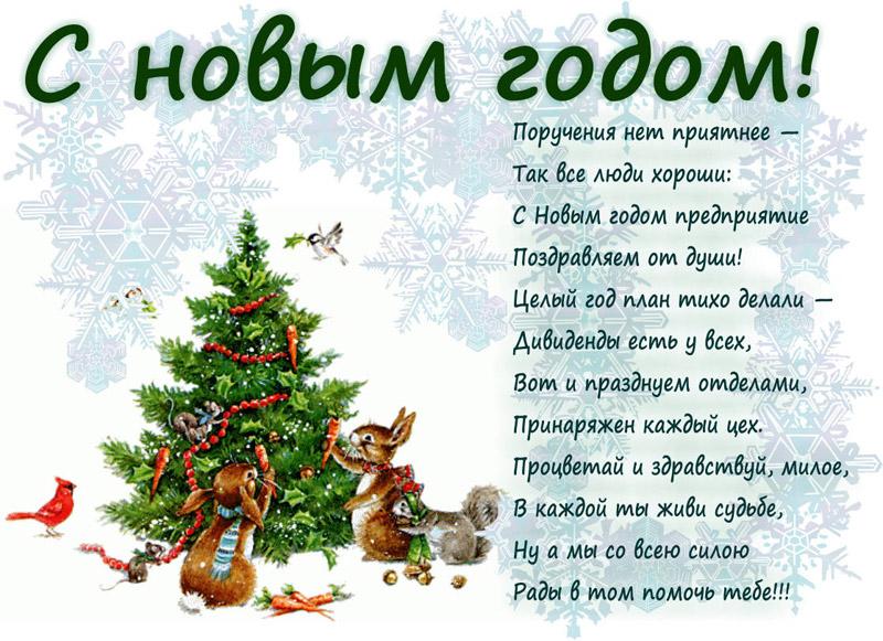 Прикольное школьное поздравление с новым 2012 годом