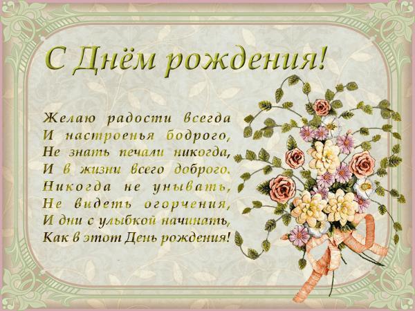 Поздравление с днем рождения для взрослой женщины в прозе