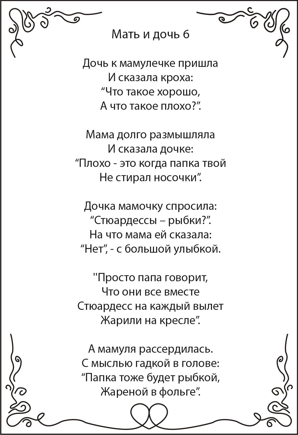 Стихи о маме - Детский сад 27